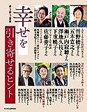 ゆうゆう2020年05月号増刊 幸せを引き寄せるヒント