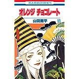 オレンジ チョコレート 11 (花とゆめコミックス)