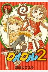 魔法陣グルグル2 (9) (デジタル版ガンガンコミックスONLINE) Kindle版