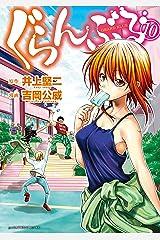 ぐらんぶる(10) (アフタヌーンコミックス) Kindle版