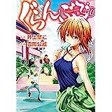 ぐらんぶる(10) (アフタヌーンコミックス)