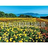 カレンダー2021 日本の秘境と絶景 (月めくり・壁掛け) (ヤマケイカレンダー2021)