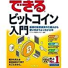 できるビットコイン入門 話題の仮想通貨の仕組みから使い方までよく分かる本 できるシリーズ