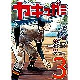 ヤキュガミ(3) (ヤングマガジンコミックス)