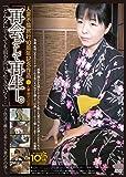 人妻不倫旅行10周年記念作品 「再会、そして再生-。」 [DVD]