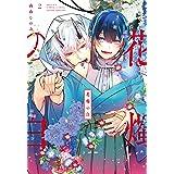 花燭の白 2巻 (ZERO-SUMコミックス)