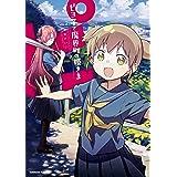 ピヨ子と魔界町の姫さま (2) (角川コミックス・エース)