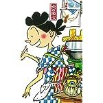 サザエさん FVGA(480×800)壁紙 フグ田サザエ