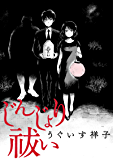 じんじょり祓い (webアクションコミックス)