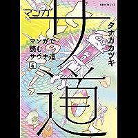 マンガ サ道~マンガで読むサウナ道~(4) (モーニングコミックス)