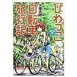 びわっこ自転車旅行記 屋久島編 (バンブー・コミックス MOMO SELECTION)