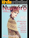 Numero TOKYO(ヌメロトウキョウ) 2016 年 11月号 [雑誌] (デジタル雑誌)