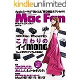 Mac Fan 2017年10月号 [雑誌]