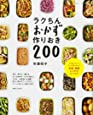 ラクちんおかず 作りおき200 (生活シリーズ)