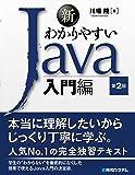 新わかりやすいJava 入門編 第2版