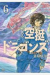 空挺ドラゴンズ 特装版(6) (アフタヌーンコミックス) Kindle版