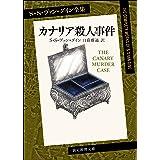 カナリア殺人事件 ファイロ・ヴァンス・シリーズ (創元推理文庫)