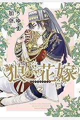 狼の花嫁 2 (ダリアコミックスe) Kindle版