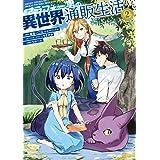 アラフォー男の異世界通販生活 2巻 (デジタル版Gファンタジーコミックス)