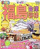 まっぷる 福島 会津・磐梯'20 (マップルマガジン 東北 8)