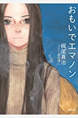 おもいでエマノン (徳間文庫) Kindle版