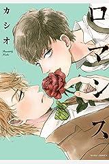 ロマンス (ダリアコミックスe) Kindle版
