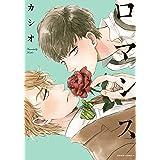 ロマンス (ダリアコミックスe)