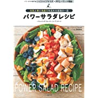 パワーサラダレシピ