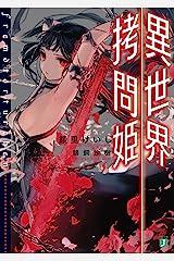 異世界拷問姫 (MF文庫J) Kindle版