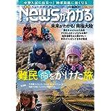 月刊ニュースがわかる 2021年 10月号 【巻頭特集:難民 命をかけた旅】