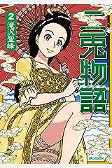 二兎物語 (2) Kindle版