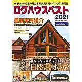 ログハウスベスト 2021 (大誠ムック 54)