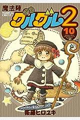 魔法陣グルグル2 (10) (デジタル版ガンガンコミックスONLINE) Kindle版