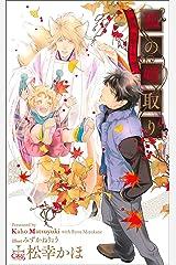狐の婿取り-神様、決断するの巻-【特別版】(イラスト付き) (CROSS NOVELS) Kindle版