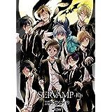 SERVAMP-サーヴァンプ- 10.5 (MFコミックス ジーンシリーズ)