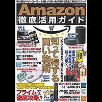 Amazon徹底活用ガイド (コスミックムック)