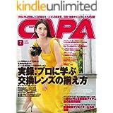 CAPA 2020年7月号 [雑誌]
