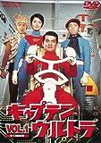 キャプテンウルトラ VOL.1 [DVD]