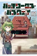 パッチワークス・パスウェイ(1)【電子限定特典ペーパー付き】 (RYU COMICS) Kindle版
