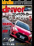 driver(ドライバー) 2020年 5月号 [雑誌]