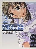 女子高生 Girls-High(2) (漫画アクション)