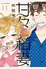 甘々と稲妻(11) (アフタヌーンコミックス) Kindle版