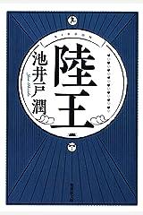 陸王 (集英社文庫) Kindle版