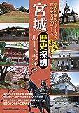 宮城 ぶらり歴史探訪ルートガイド