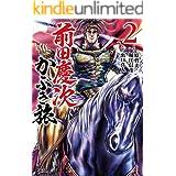 前田慶次 かぶき旅 2巻 (ゼノンコミックス)