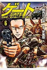 ゲート 自衛隊 彼の地にて、斯く戦えり6 (アルファポリスCOMICS) Kindle版