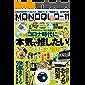 MONOQLO (モノクロ) 2020年 11月号 [雑誌]
