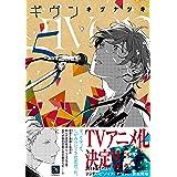 ギヴン(5) (ディアプラス・コミックス)
