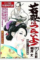 若殿はつらいよ! 激闘! 大坂城編! (RK COMICS) Kindle版
