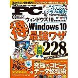 Mr.PC(ミスターピーシー) 2021年 03月号 [雑誌]